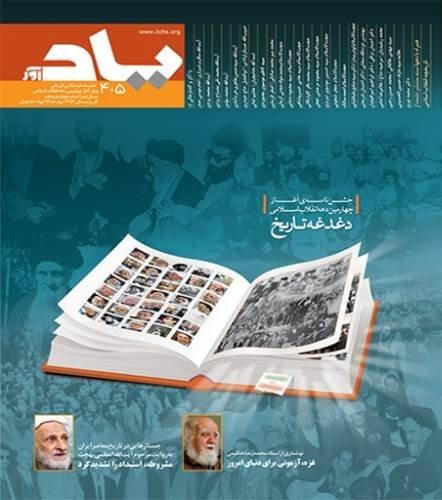 مجله یادآور شماره 4 و 5 - جشن نامه آغاز چهارمین دهه انقلاب اسلامی ایران