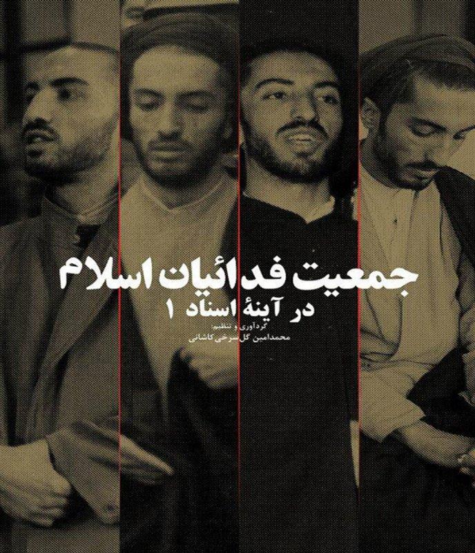 جمعیت فدائیان اسلام در آینه اسناد (4جلدی)