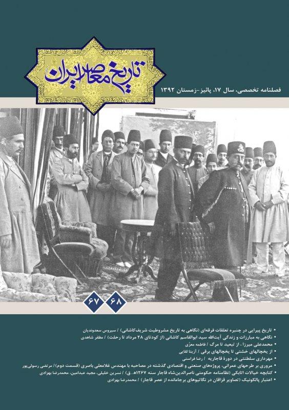 فصلنامه تخصصي تاريخ معاصر ايران، شماره 67 و 68