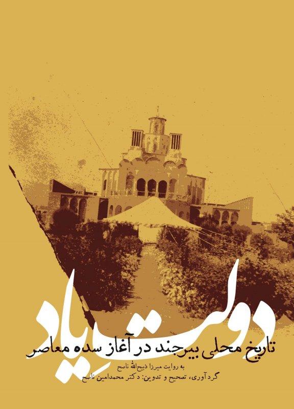 دولت یاد؛ تاریخ محلی بیرجند در آغاز سده معاصر