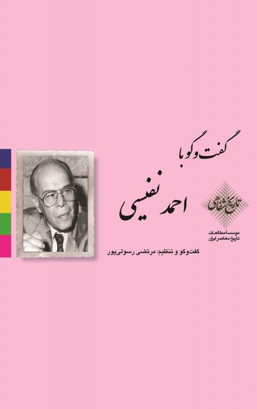 تاریخ شفاهی 8 - گفت و گو با احمد نفیسی