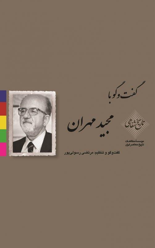 تاریخ شفاهی 12 - گفت و گو با مجید مهران