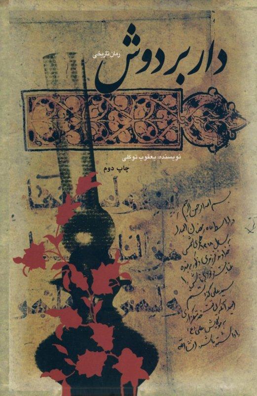 دار بر دوش (رمان تاریخی – زندگینامه داستانی شهید سید علی اندرزگو) - چاپ دوم