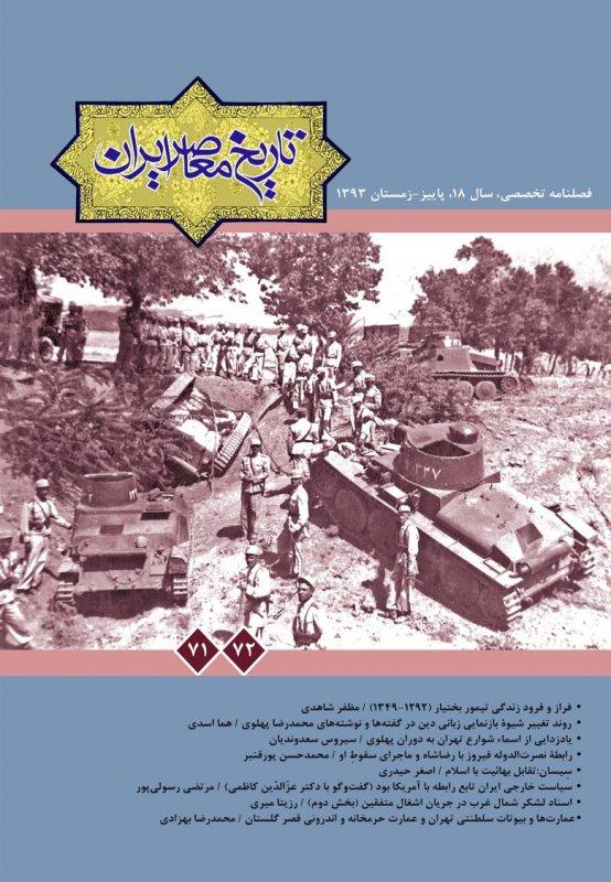 فصلنامه تخصصي تاريخ معاصر ايران، شماره 71 و 72