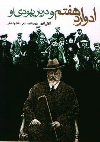 ادوارد هفتم و دربار یهودی او - چاپ دوم