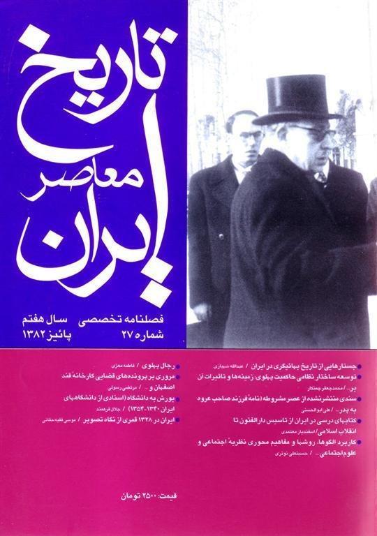 فصلنامه تخصصي تاريخ معاصر ايران، شماره 27، پاییز 1382