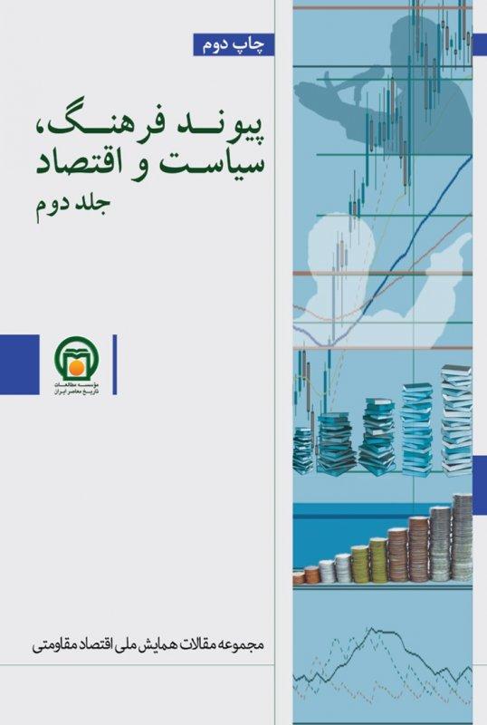 پیوند فرهنگ، سیاست و اقتصاد - جلد 2 - چاپ دوم