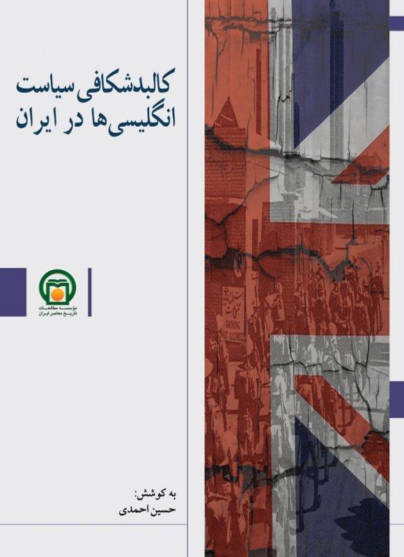 کالبدشکافی سیاست انگلیسی ها در ایران