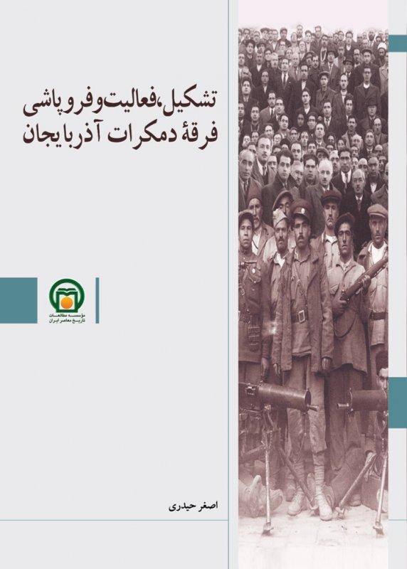 تشکیل، فعالیت و فروپاشی فرقه دمکرات آذربایجان