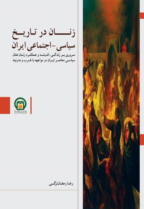 زنان در تاریخ سیاسی - اجتماعی ایران