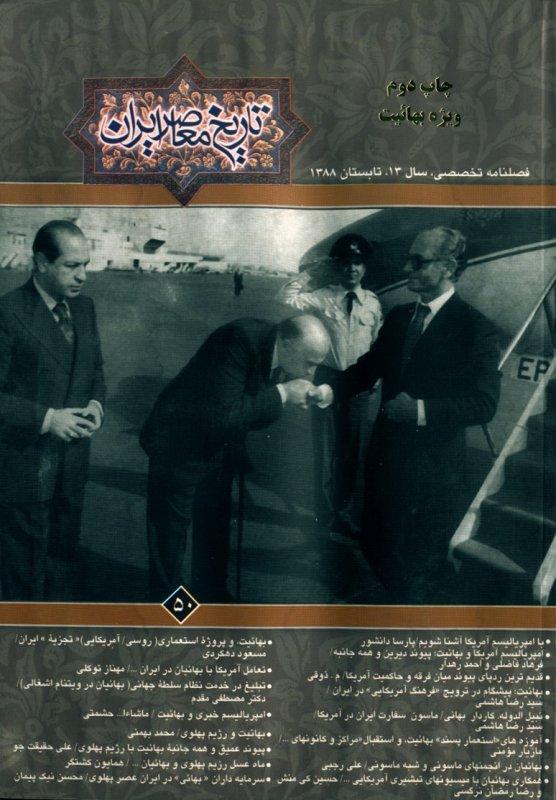 فصلنامه تخصصي تاريخ معاصر ايران، شماره 50