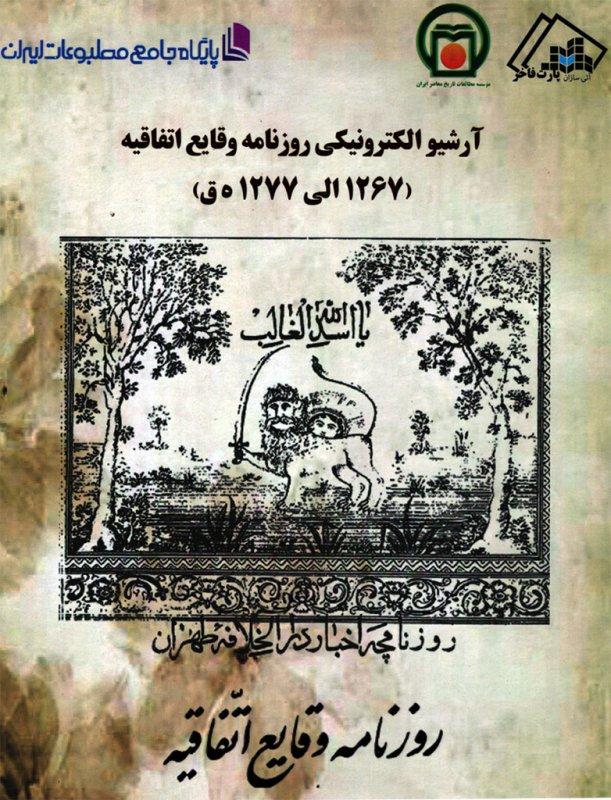 آرشیو الکترونیکی روزنامه وقایع اتفاقیه (1267 الی 1277 ه.ق)