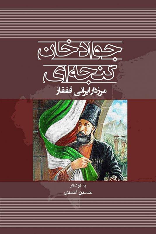 جواد خان گنجه ای - مرزدار ایرانی قفقاز