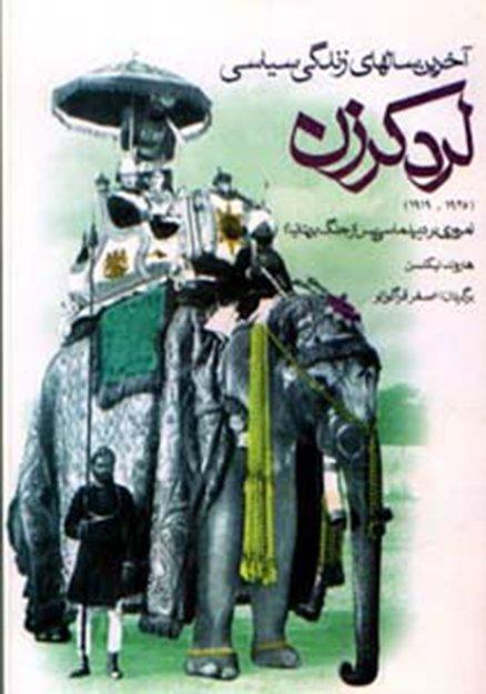آخرین سالهای زندگی سیاسی لرد کرزن 1919-1925 چاپ اول