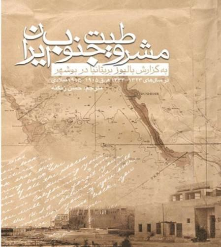 مشروطیت جنوب ایران (به گزارش بالیوز بریتانیا)