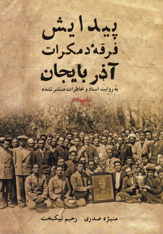 پیدایش فرقه دمکرات آذربایجان - چاپ دوم