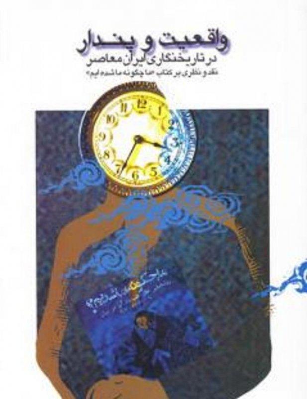 واقعیت و پندار در تاریخنگاری ایران معاصر