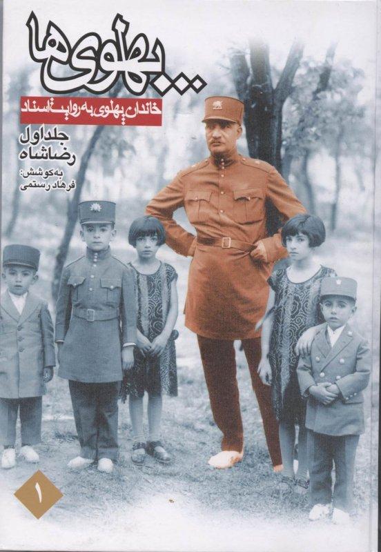 پهلوی ها - خاندان پهلوی به روایت اسناد - جلد 1