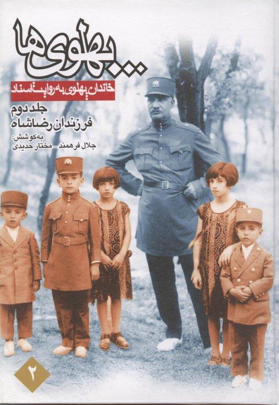 پهلوی ها - خاندان پهلوی به روایت اسناد - جلد 2