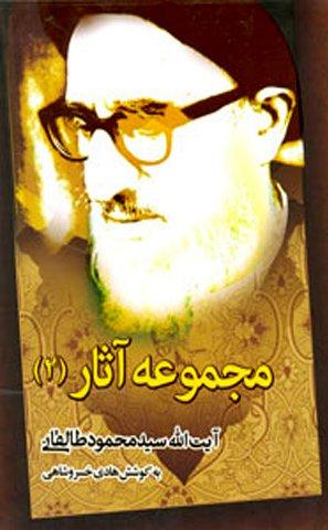 مجموعه آثار آیت الله سید محمود طالقانی - جلد 2