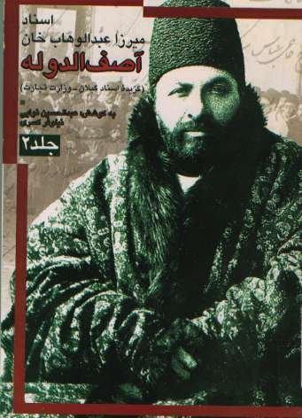 اسناد میرزا عبدالوهاب خان آصف الدوله (جلد 2 - گزیده اسناد گیلان، وزارت خارجه)