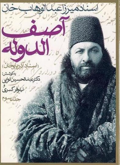 اسناد میرزا عبدالوهاب خان آصف الدوله (جلد 3 - گزیده اسناد آذربایجان)