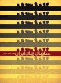 سازمان زنان ایران - چاپ دوم