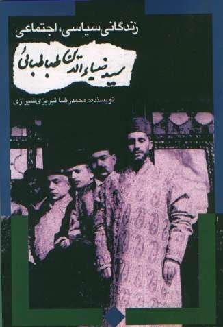 زندگی سیاسی-اجتماعی سید ضیاءالدین طباطبایی