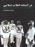 در آستانه انقلاب اسلامی (اسنادی از واپسین سالهای حکومت پهلوی) - چاپ دوم
