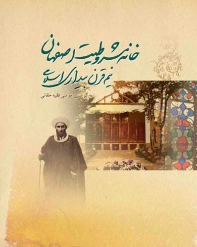 خانه مشروطیت اصفهان، نیم قرن بیداری اسلامی