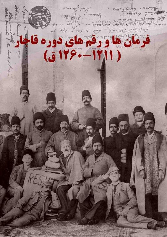 فرمان ها و رقم های دوره قاجار ( 1211-1260 ق) - چاپ دوم