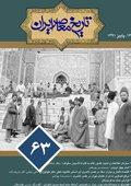 فصلنامه تخصصي تاريخ معاصر ايران، شماره 63