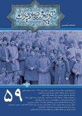 فصلنامه تخصصي تاريخ معاصر ايران، شماره 59