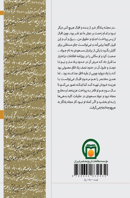 تاریخ شفاهی 2 - گفت و گو با دکتر عبدالحسین نوایی - چاپ دوم