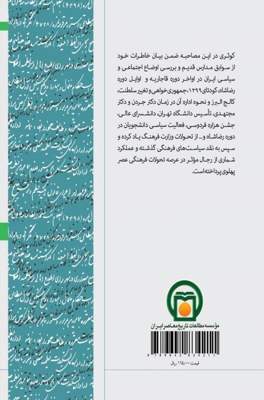 تاریخ شفاهی 4 - گفت و گو با علی اکبر کوثری - چاپ دوم