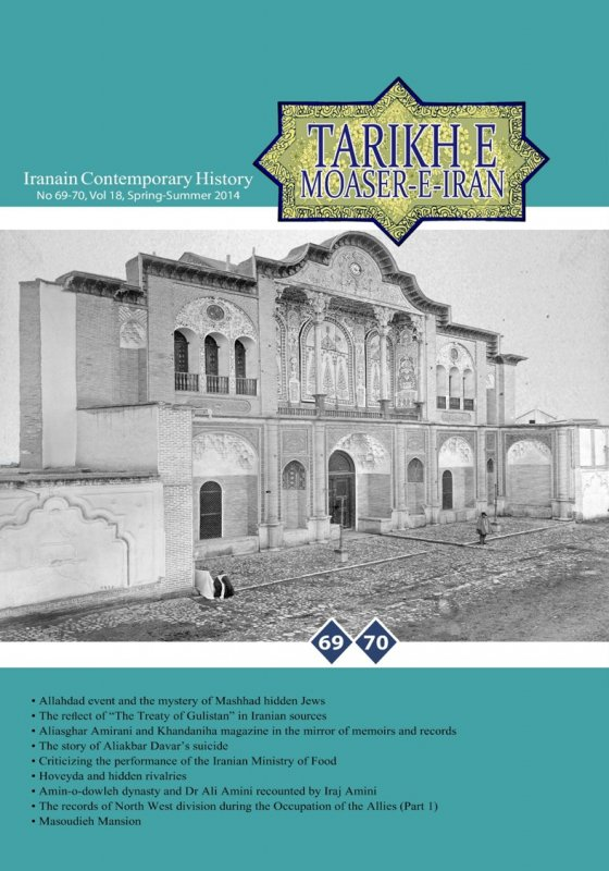 فصلنامه تخصصي تاريخ معاصر ايران، شماره 69 و 70