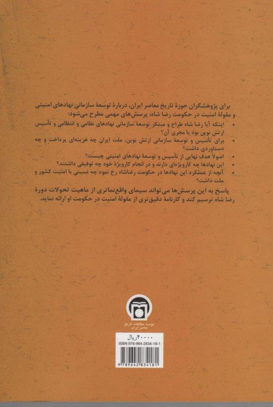 امنیت در دوره ی رضاشاه - چاپ دوم