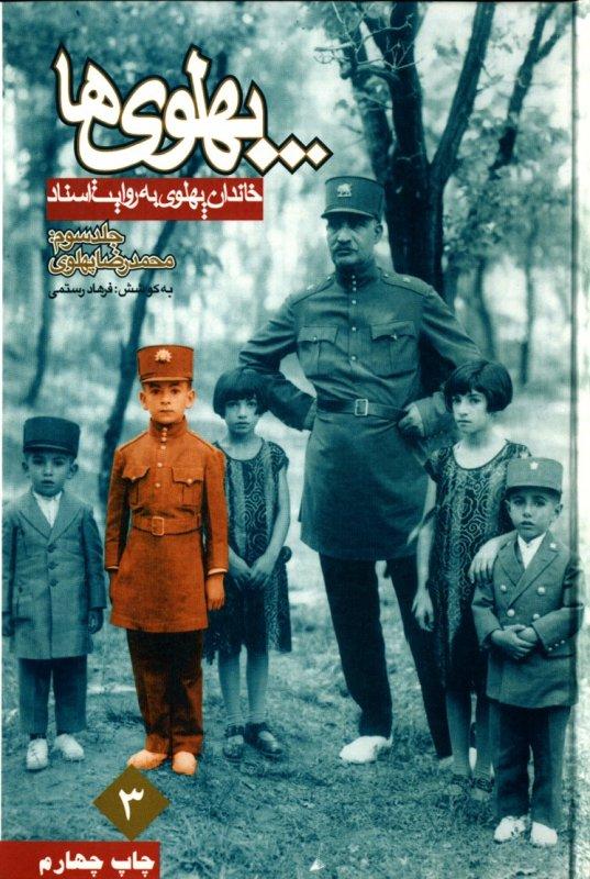 پهلوی ها - خاندان پهلوی به روایت اسناد - سه جلدی