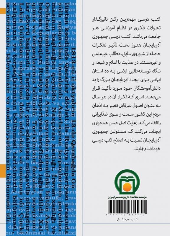 بررسی کتب درسی جمهوری آذربایجان