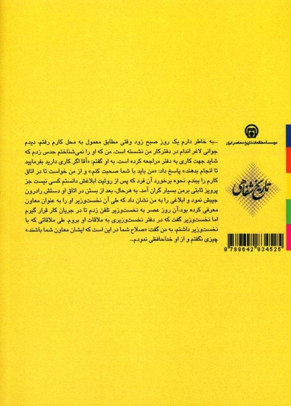 تاریخ شفاهی 3 - گفت و گو با دکتر محمد عبدالله گرجی - چاپ اول