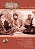 فصلنامه تخصصي تاريخ معاصر ايران، شماره 56