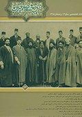 فصلنامه تخصصي تاريخ معاصر ايران، شماره 52، زمستان 1388