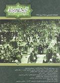 فصلنامه تخصصي تاريخ معاصر ايران، شماره 45، بهار 1387