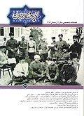 فصلنامه تخصصي تاريخ معاصر ايران، شماره 44، زمستان 1386