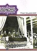فصلنامه تخصصي تاريخ معاصر ايران، شماره 43، پائيز 1386