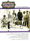 فصلنامه تخصصي تاريخ معاصر ايران، شماره 42، تابستان 1386