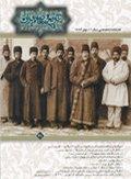 فصلنامه تخصصي تاريخ معاصر ايران، شماره 41، بهار 1386