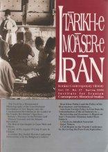 فصلنامه تخصصي تاريخ معاصر ايران، شماره 37، بهار ۱۳۸۵