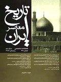 فصلنامه تخصصي تاريخ معاصر ايران، شماره 36، زمستان ۱۳۸۴