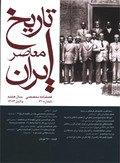 فصلنامه تخصصي تاريخ معاصر ايران، شماره 31، پاييز ۱۳۸۳